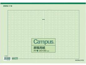 コクヨ/原稿用紙B4特判 縦書き 罫色緑 50枚/ケ-60N-G