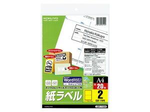 コクヨ/モノクロレーザー&コピー用紙ラベル A4 2面 20枚/LBP-7168N