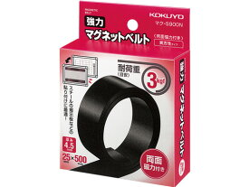 コクヨ/強力マグネットベルト 両面着磁タイプ/マク-S900N