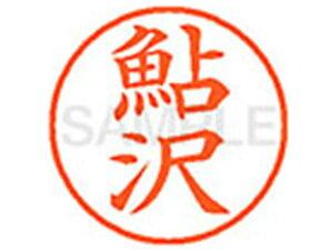 【お取り寄せ】シヤチハタ/XL-9(鮎沢)/XL900100