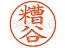シヤチハタ/XL-9(糟谷)/XL900852
