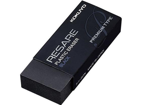 コクヨ/プラスチック消しゴム〈リサーレ〉プレミアムタイプ ブラック/ケシ-90
