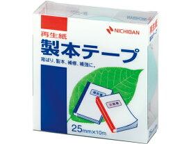 ニチバン/製本テープ(再生紙)25mm*10mパステルグリーン/BK-2531