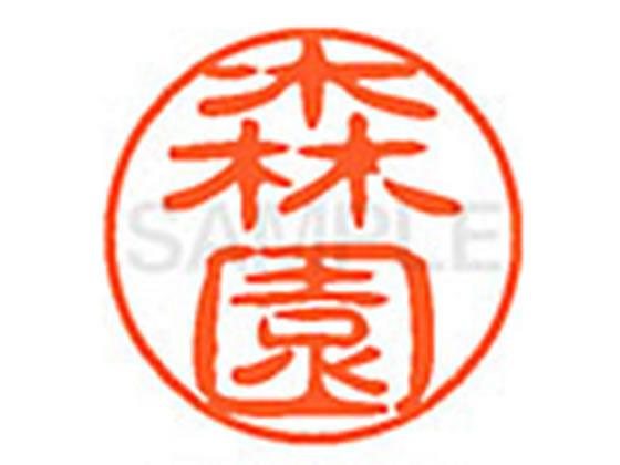 シヤチハタ/XL-11(森園)/XL1101908