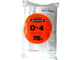 セイニチ/ユニパック D-4 120*85*0.04mm 200枚/#6650400