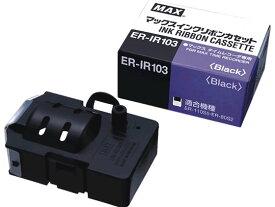 マックス/タイムレコーダー用インクリボン ER-IR103/ER90228