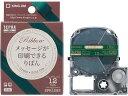 キングジム/PRO用テープカートリッジりぼん 12mm グリーン/金文字