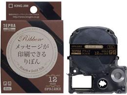 キングジム/PRO用テープカートリッジりぼん 12mm ブラック/金文字
