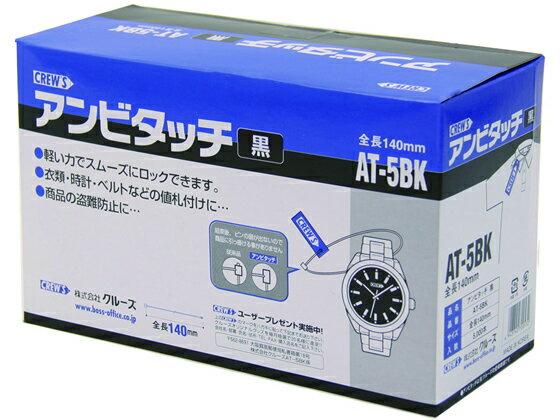 クルーズ/アンビタッチ 140mm 黒 5000本入/AT-5BK