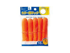 デビカ/カラー指サック Lサイズ 10個入/061635