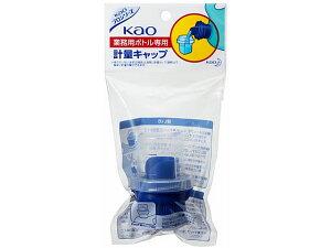 KAO/業務用ボトル専用 計量キャップ