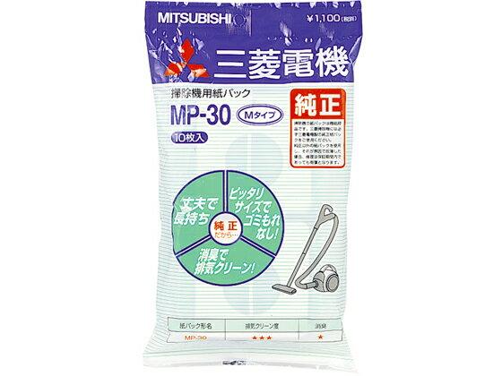 三菱電機/消臭クリーン紙パック 10枚/MP-30