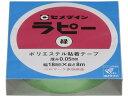 セメダイン/ラピー 緑 18mm*8m/TP-267