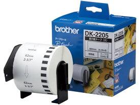 ブラザー/長尺紙テープ(大)/DK-2205