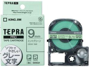 キングジム/PROテープ ミントグリーン/グレー文字/SW9GH
