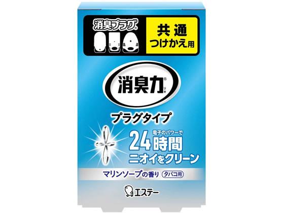 エステー/消臭力 プラグタイプ付替 タバコ用さわやかなマリンソープ