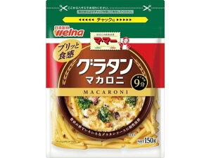 日清フーズ/マ・マー グラタンマカロニ 150g