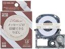 キングジム/PRO用テープカートリッジりぼん 12mm ホワイト/金文字
