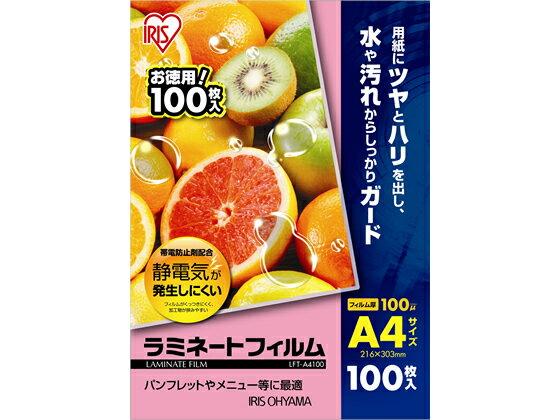 アイリスオーヤマ/ラミネートフィルム100μ A4サイズ100枚/LFT-A4100