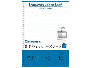 マルマン/書きやすいルーズリーフワイド A4(A3)メモリ入6mm罫 15枚