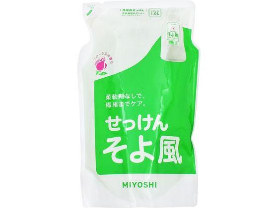 ミヨシ石鹸/液体せっけん そよ風 詰替用 1000ml