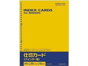 コクヨ/仕切カード バインダー用 A4タテ 30穴 10枚/シキ-13N