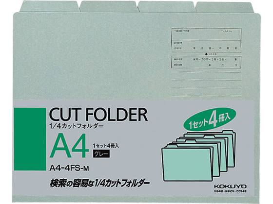 コクヨ/1/4カットフォルダー A4 4枚 グレー/A4-4FS-M