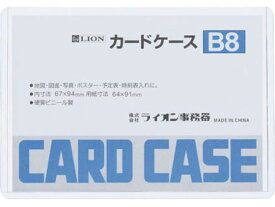 ライオン事務器/ハードカードケース(硬質) 塩化ビニール B8/262-08