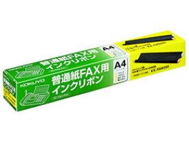 コクヨ/普通紙FAX用インクリボン/RC-FAX-PA1