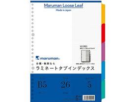 マルマン/ラミネートタブインデックス B5 5色5山 26穴/LT5005