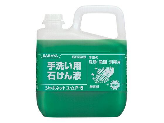 サラヤ/シャボネット ユ・ムP-5 5kg/30828