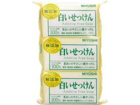 ミヨシ石鹸/無添加 白いせっけん 3P