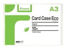 Forestway/環境対応ハードカードケース(硬質) A3 10枚