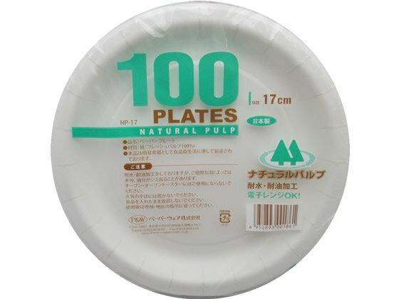 ペーパーウェア/ナチュラルパルプ プレート17cm〔100枚〕/NP-17
