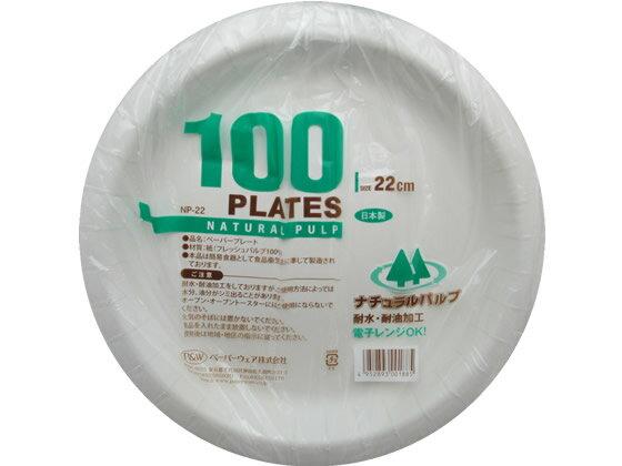 ペーパーウェア/ナチュラルパルプ プレート22cm〔100枚〕/NP-22