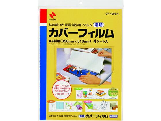 ニチバン/カバーフィルム A4判用 4シート入/CF-400SN