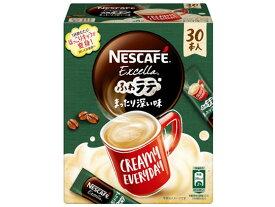 ネスレ/ネスカフェ エクセラ ふわラテまったり深い味 30本