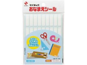 ニチバン/おなまえシール 手書き用 7×25mm フィルム付/MF-CM2