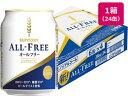 サントリー/オールフリー 250ml 24缶