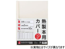 アコ・ブランズ・ジャパン/熱製本カバーA4 0mm アイボリー 10冊