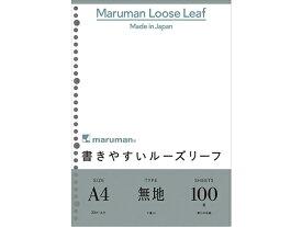 マルマン/書きやすいルーズリーフ A4 無地(下敷付)100枚/L1106H