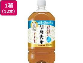 サントリー/胡麻麦茶 1.05L×12本/HGMN1