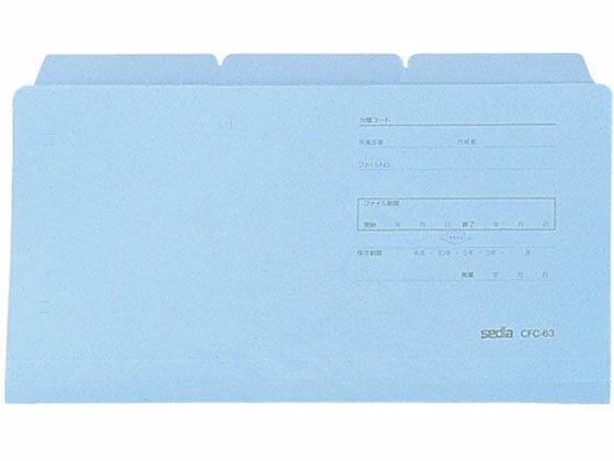 セキセイ/3カットフォルダー 統一伝票用 ブルー 3枚(1〜3山*1セット)