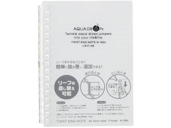 リヒトラブ/AQUA DROPs ツイストリング・ノート A6 乳白/N-1664-1