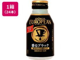 コカ・コーラ/ジョージアヨーロピアン香るブラック 290mlボトル缶×24本