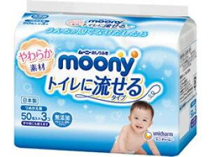 ユニ・チャーム/ムーニー おしりふきトイレに流せるタイプ詰替 50枚×3