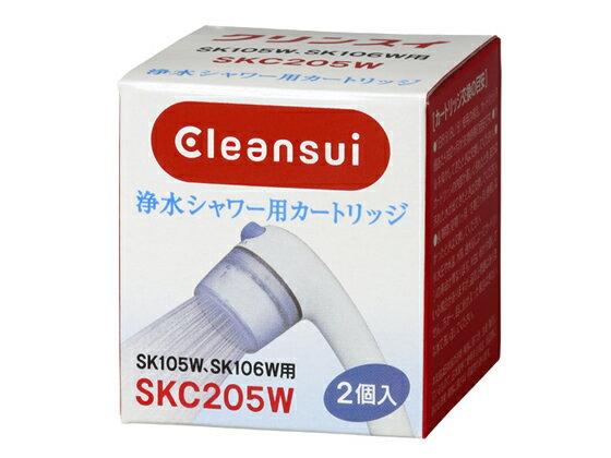 三菱レイヨン/浄水シャワー交換カートリッジ2個/SKC205W