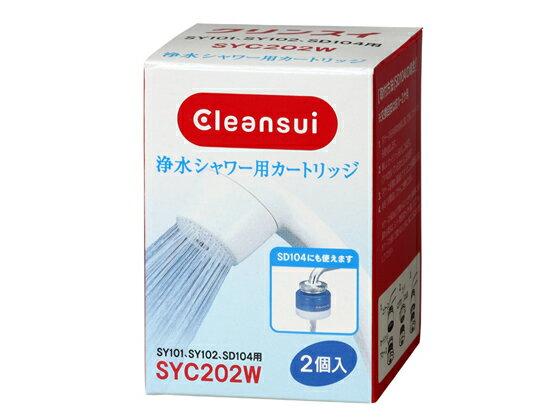 三菱レイヨン/浄水シャワー交換カートリッジ2個/SYC202W