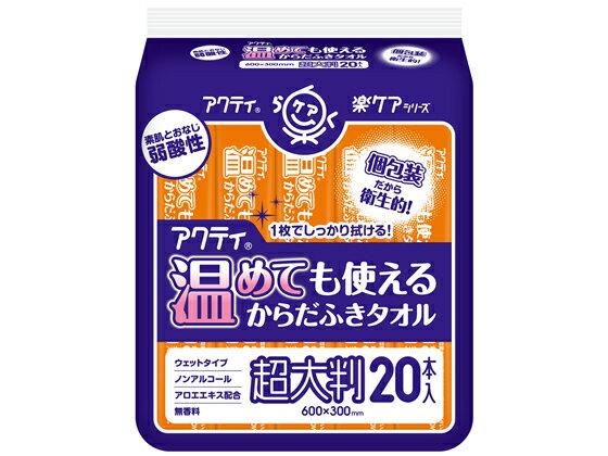 クレシア/アクティ 温めても使えるからだふきタオル超大判/80805