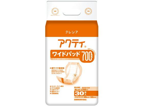 クレシア/アクティ ワイドパッド700 30枚